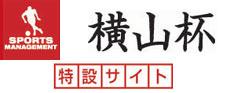 横山杯特設サイト