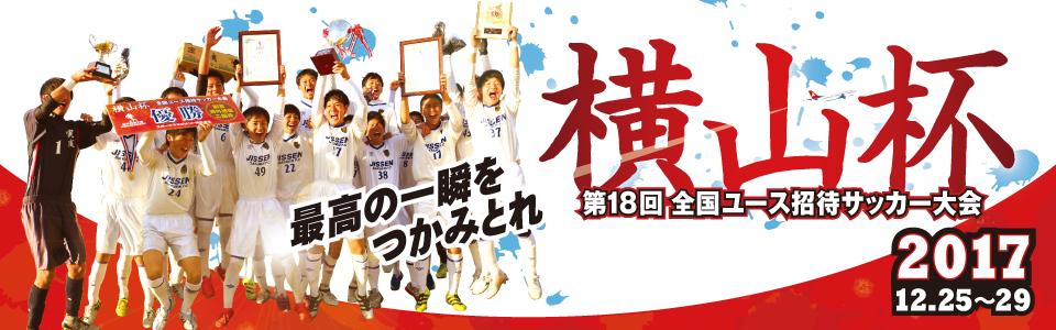 横山杯 全国ユース招待サッカー大会